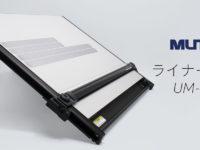建築士試験に便利なA2平行定規・特集【ムトー・ライナーボードUM−06N7編】