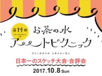 今年も10月7・8日のお茶の水アートピクニックに参加します