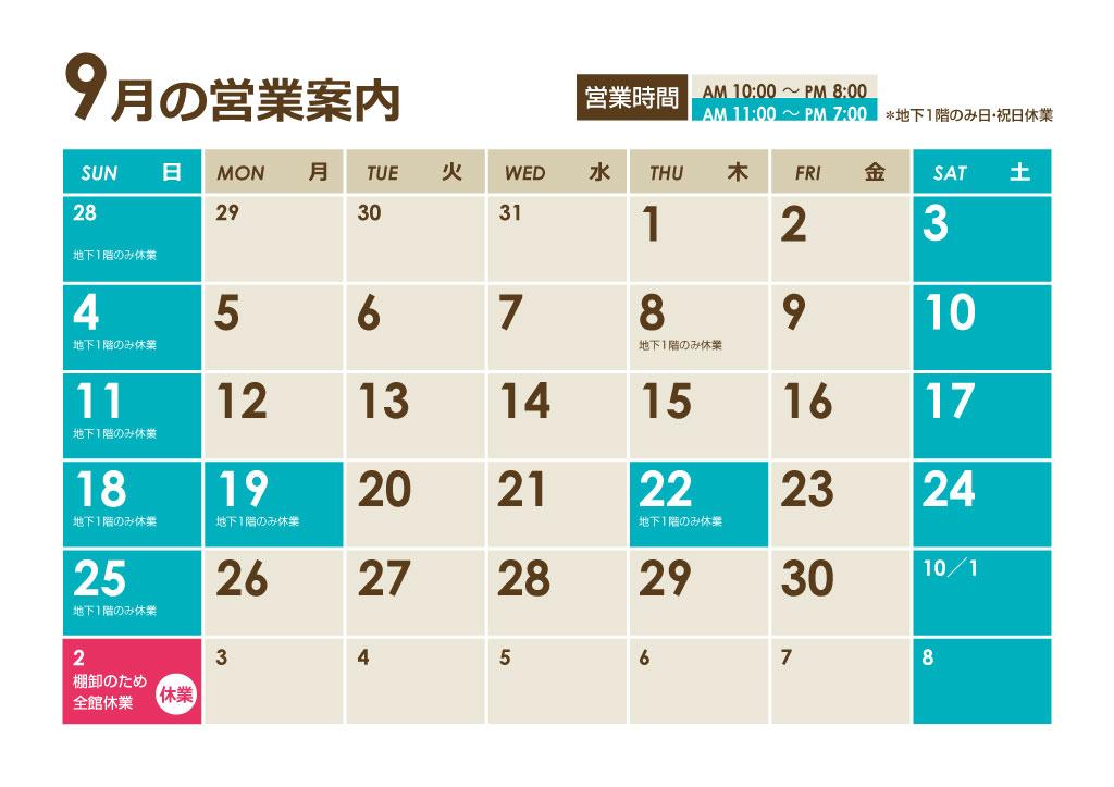 2016.9ヨコ