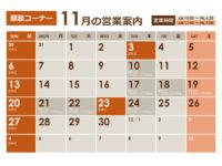 額装コーナーの11月営業カレンダー
