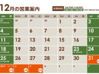 12月営業カレンダー