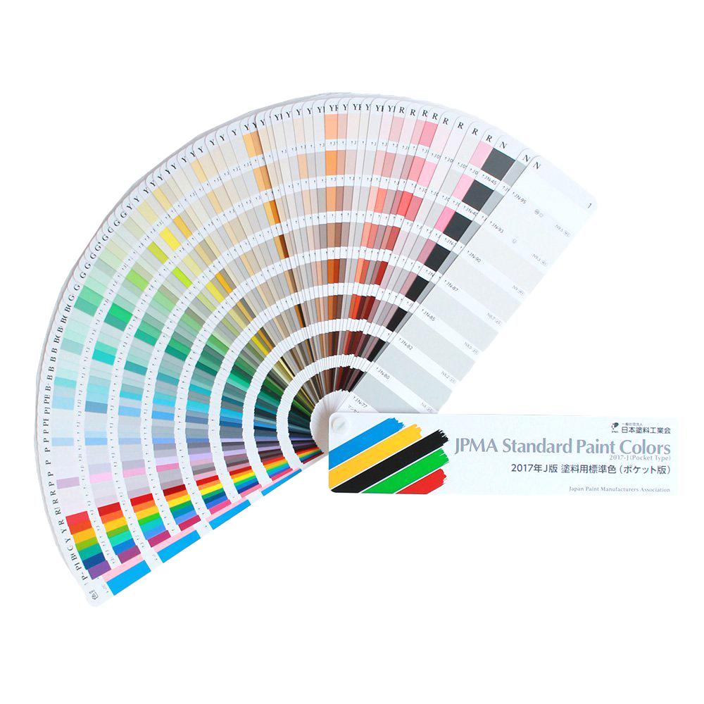 日本塗料工業会(JPMA) 2017年J版 塗料用標準色見本帳 ポケット版