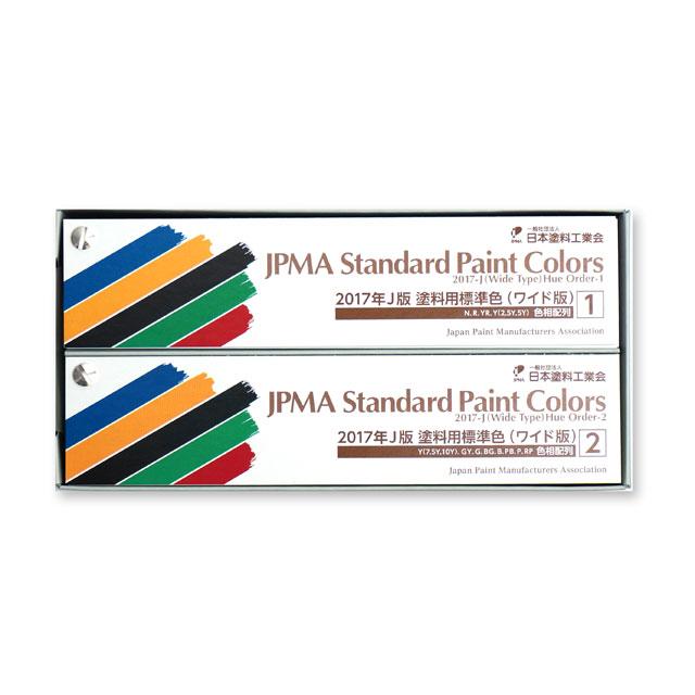 日本塗料工業会(JPMA) 2017年J版 塗料用標準色見本帳 ワイド版
