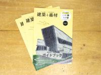 建築画材ガイドブック「建築と画材」PDF配信開始!