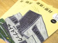 建築画材ガイドブック近日配布します!