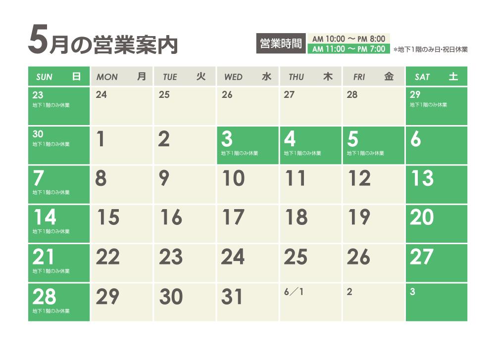 2017.5ヨコ
