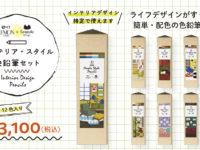 インテリアデザイン検定向けのレモンオリジナル・配色色鉛筆セットを発売しました