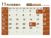 11月営業カレンダー
