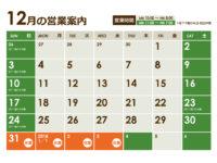 12月営業カレンダーと年末年始休業のお知らせ