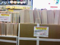 4Fで大特価の「ワケありバルサ板」発売!