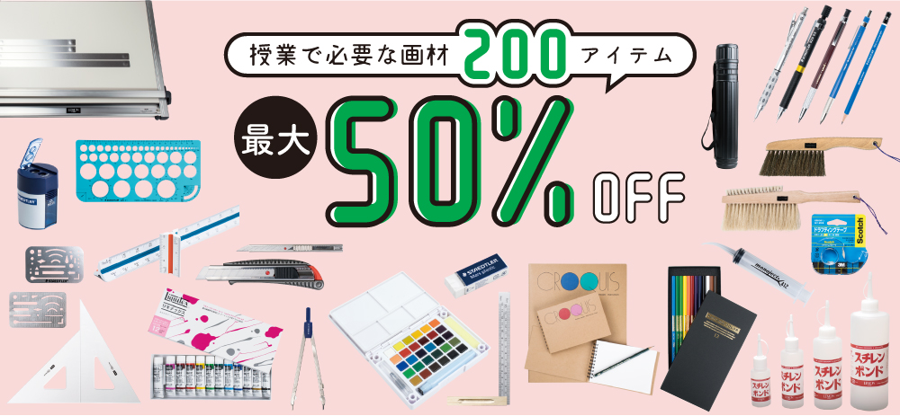 shingakki-sale2018-2