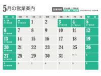 5月営業日のお知らせ
