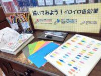 1Fで色鉛筆の試し塗りしませんか?