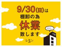 【9/30(日)】棚卸に伴う臨時休業日のお知らせ