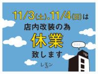 【11/3、11/4】店内改装に伴う臨時休業日のお知らせ