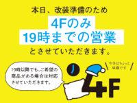 本日11/2、4Fのみ営業時間が19時までとなります