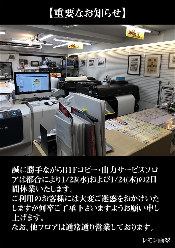 B1F休業IMG_0095