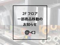 2F売り場からのお知らせ