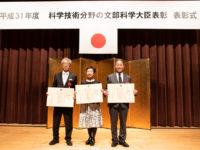 「平成31年度科学技術分野の文部科学大臣表彰」表彰式が開催されました