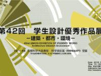 「第42回学生設計優秀作品展」開催のお知らせ