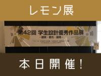 レモン展本日開催!
