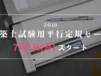 【予告】今年もやります! 建築士試験用 平行定規セール