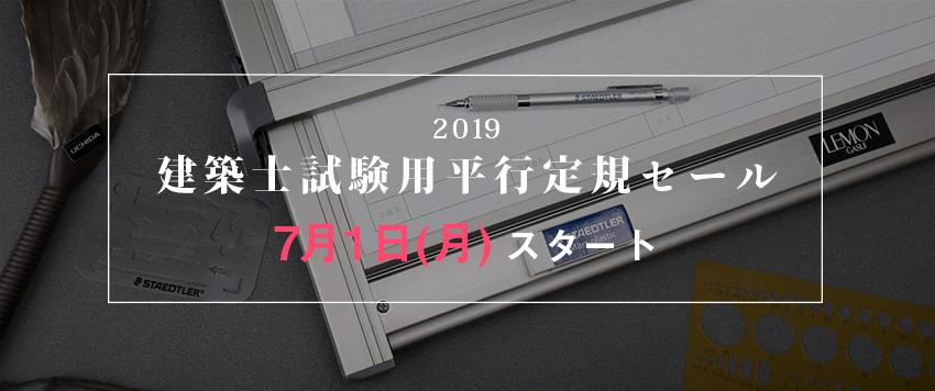 2019heikouyokoku