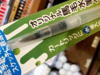 1F : 馬毛水筆ペン好評発売中!