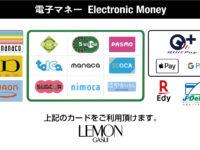 電子マネーはじめました。