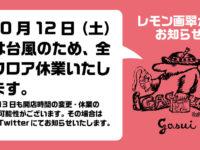 12日(土)休業のお知らせ