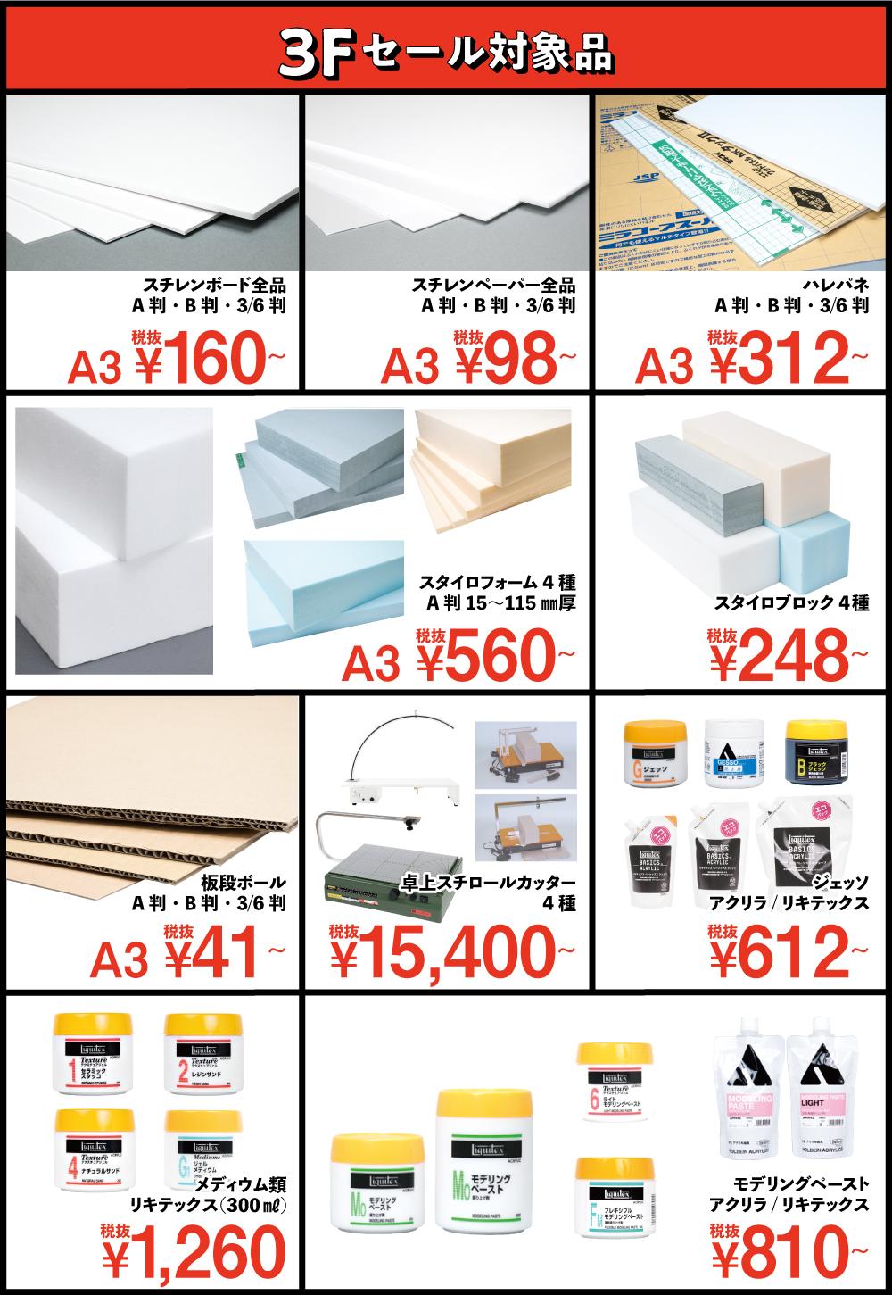 2019卒制セール3f
