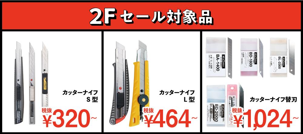 2019卒制セール2f