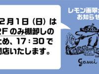 12/1の2F営業時間変更のお知らせ