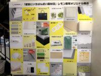 4F:こんなにあります!レモン画翠のオリジナル商品