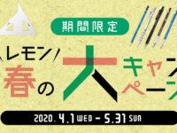 【実施中!】期間限定・レモン春の大キャンペーン