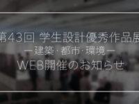第43回 レモン展のWEB開催について