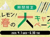 【お知らせ】レモン春の大キャンペーン、開催期間延長!