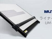 建築士試験に便利なA2平行定規・特集【ムトー・ライナーボードUM−06N8編】
