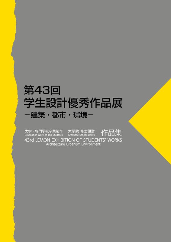 第43 回 学生設計優秀作品展 -建築・都市・環境-