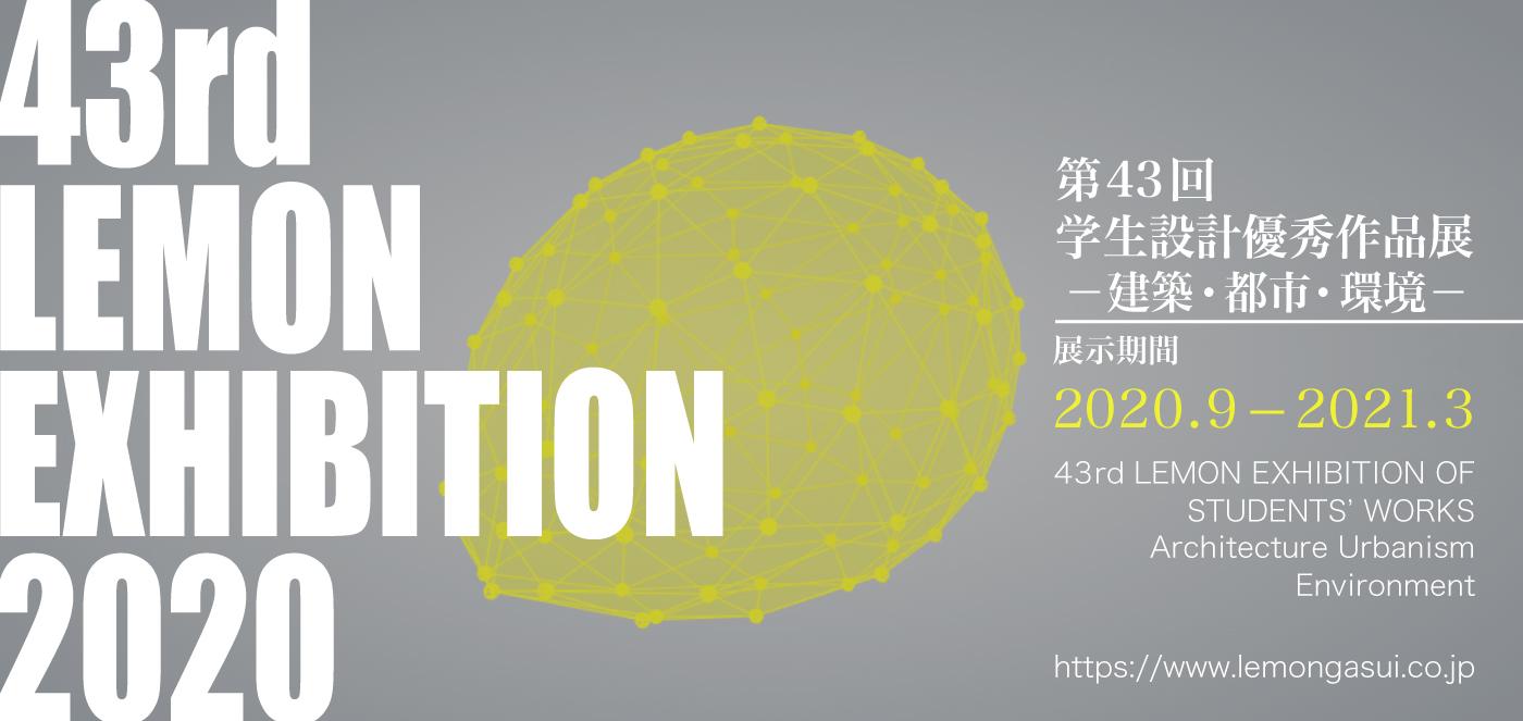 レモン展2020バナー_ブログ用
