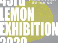 【webレモン展】第43回 学生設計優秀作品展 -建築・都市・環境-を本日公開しました