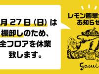 9月27日(日)休業日のお知らせ