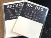 1F:アルシュのサンプル水彩紙を先着プレゼント【実施中】