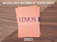 2021年版 建築模型材料カタログが発行されました