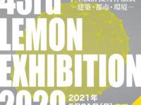 【webレモン展】第43回 学生設計優秀作品展 -建築・都市・環境-の公開期間を延長します