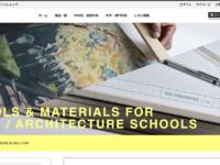 学校向けオンラインショップを4月1日より開設します