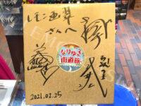 【メディア出演】御茶ノ水本店がフジテレビ『なりゆき街道旅』に出演しました