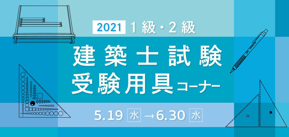 20210524建築士キャンペーン看板
