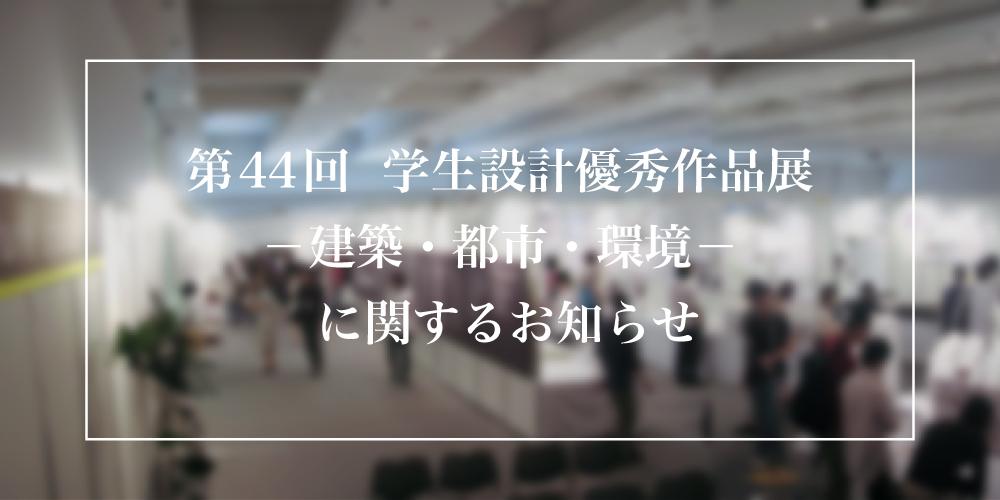 web開催info