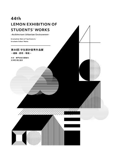 第44 回 学生設計優秀作品展 -建築・都市・環境-
